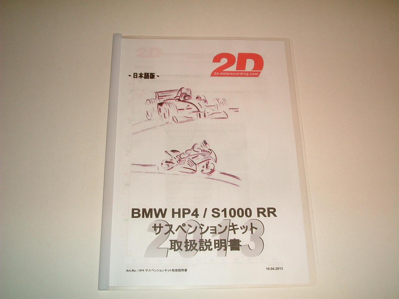 Japanese Manual